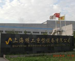 Shanghai Minggong Heavy Equipment Co., Ltd.