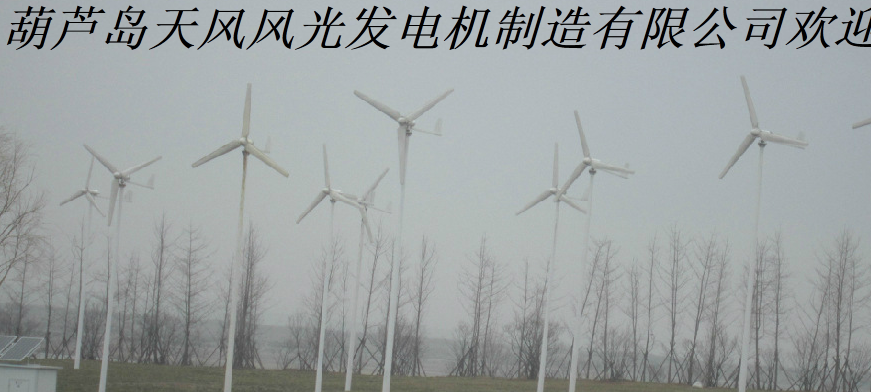Huludao days the wind generator manufacturing co., LTD