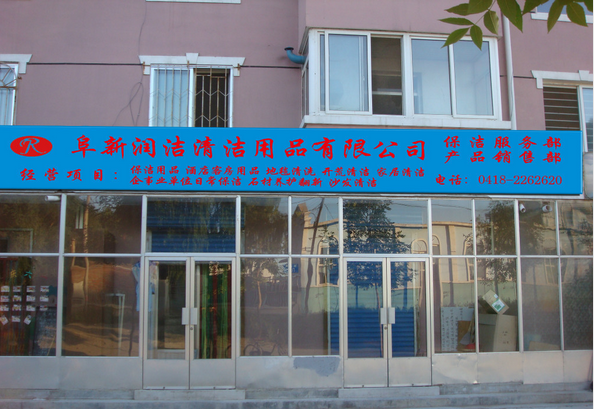 Fuxin Runjie Cleaning Supplies Co,.Ltd.