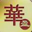 Dalian Huaying Garment Co., Ltd.