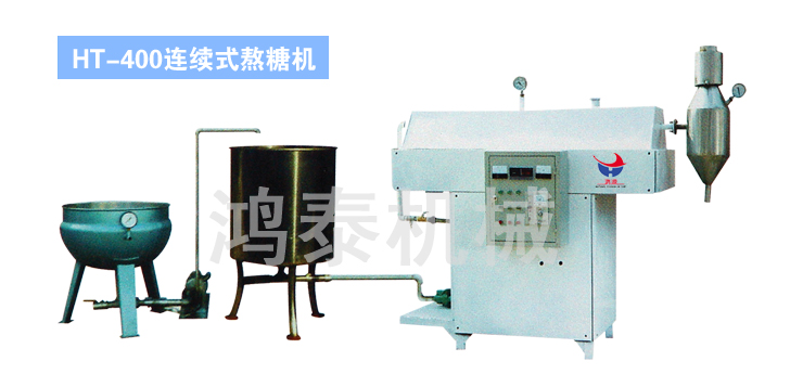 HT—400 continuous candy cooking machine