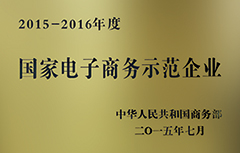 Honored as E-Commerce Model Enterprise by Ministry of Commerce of PRC.