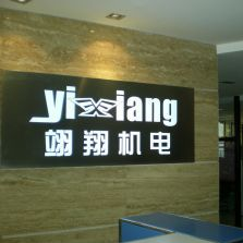 Yongzhou Yixiang Machinery & Equipment Ltd.