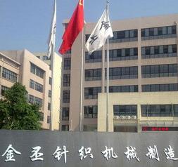 Wenzhou Jin Pi Knitting Machinery Manufacturing Co., Ltd.
