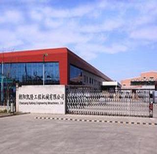 Chaoyang Kailong Engineering Machinery Co., Ltd.