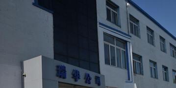 Fushun Ruihua fibre Co., Ltd.