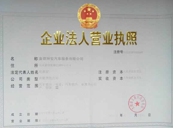 Panjin Shen An Automobile Service Co.,Ltd