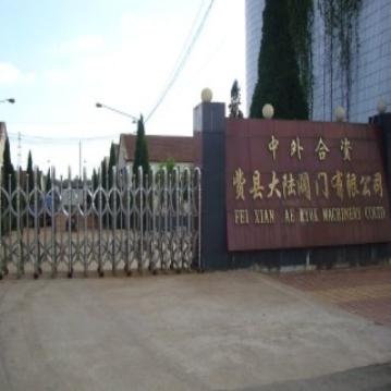 Feixian Dalu Valve Co., Ltd.