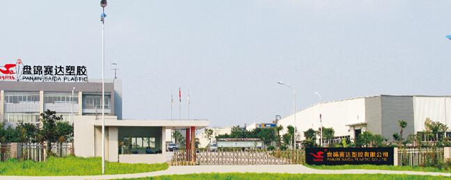 Panjin Saida Plastic Co.,Ltd.