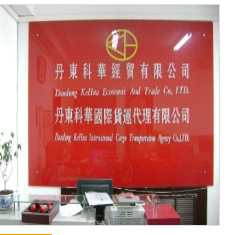 Dandong Kehua Economic And Trade Co., Ltd.