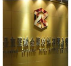 Dandong Zhicheng Metallic Material Co., Ltd.