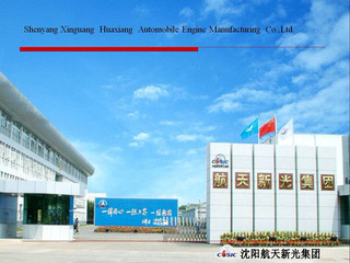 Shenyang Xinguang Huaxiang Automobile Engine Manufacturing Co., Ltd.