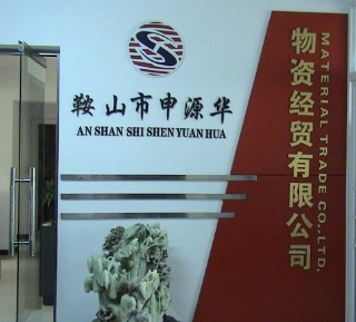Anshan Shenyuanhua Material Trade Co., Ltd.